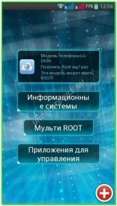 Главное окошко Ct_root