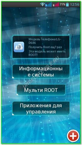 рут права на андроид 601 без пк