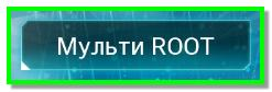 Кнопка Мульти ROOT