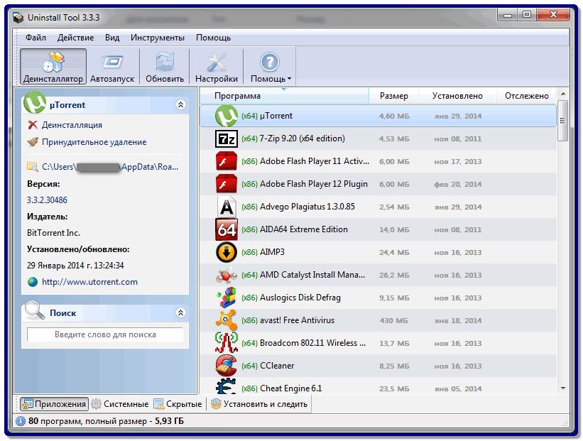 Скачать бесплатно программу для удаления других программ