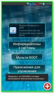 Ct_root на смартфоне