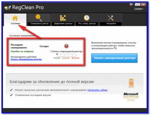 Реестр системы Windows очищен и удалены ошибки