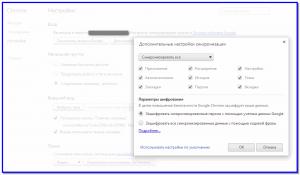 Синхронизация в Google Chrome на ПК