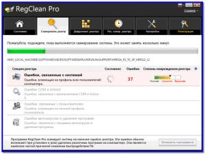 Сканирование реестра программой RegCleanPro