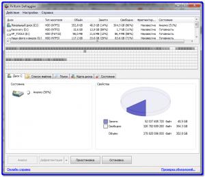 Анализ жесткого диска компьютера