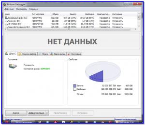 Интерфейс программы для дефрагментации