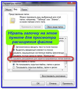 Настройка свойств папок для просмотра расширения файлов