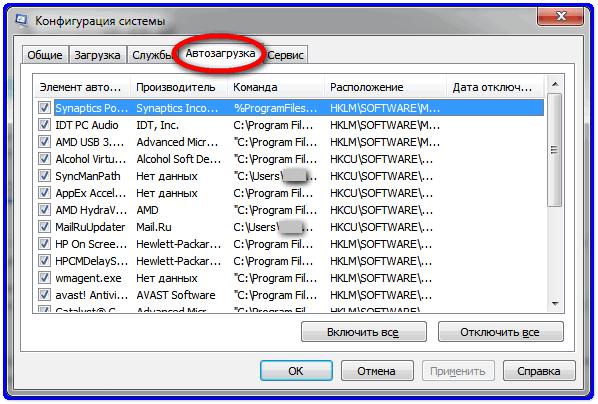 Программы в автозагрузке ОС Windows 7