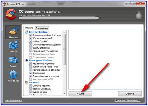 CCleaner 3.11 анализ мусора на компьютере
