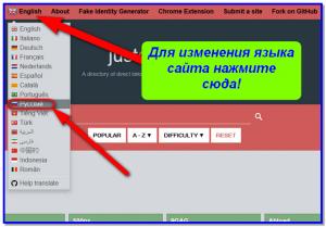 Изменение языка сайта