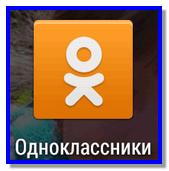 Как скачать песни с социальной сети Одноклассники на телефон или ПК