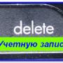 Как удалить учетную запись в интернете?