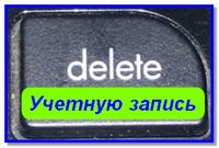 Как удалить учетную запись
