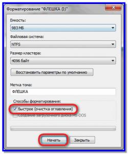 Форматирование в формат NTFS