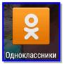 Как загрузить музыку с социальной сети Одноклассники на телефон или ПК