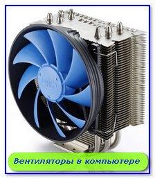 Вентиляторы в компьютере