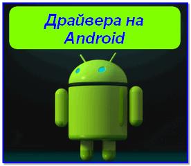 Драйверы для всех android девайсов