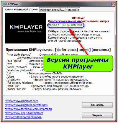 Версия программы KMPlayer