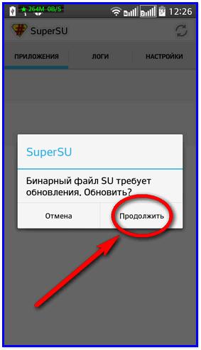 Запрос обновления бинарного файла SU