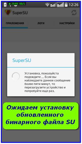 Установка бинарного файла SU