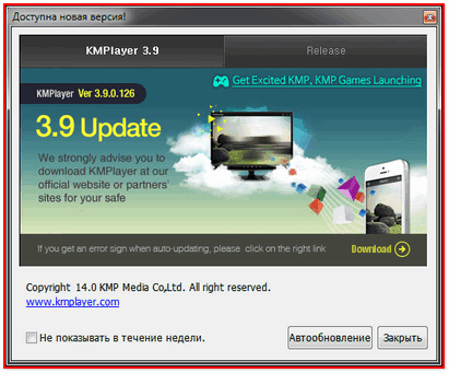 Обновление KMPlayer