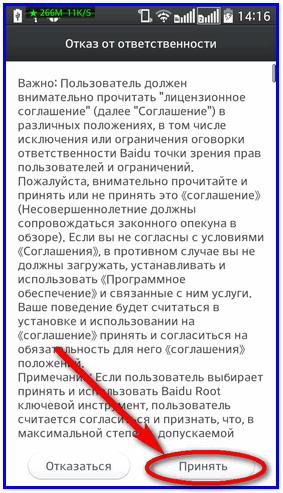 Байда рут скачать на русском