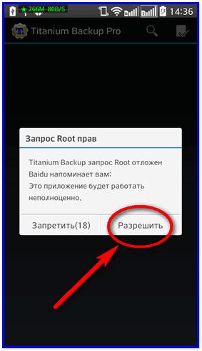 Разрешение прав суперпользователя программе Titanium Backup