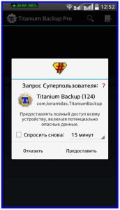 titanium backup просит рут разрешение