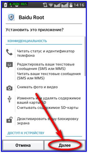 Установка рутирующего приложения