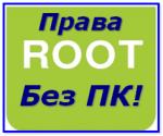 Root без компьютера при помощи Towelroot
