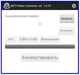 Главное окно программы mp3 video converter на android