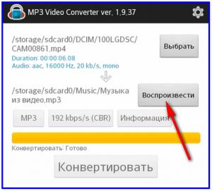 Конвертированный музыкальный файл можно проиграть
