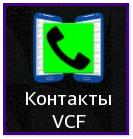 Программа контакты VCF на android