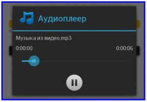 Сконвертированный музыкальный файл нормально воспроизводится