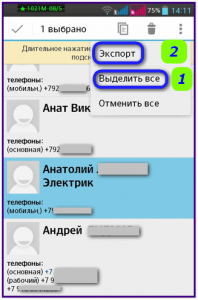 Сохранение контактов в телефон