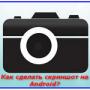 Скриншот кнопками на andoid, iphone и windows phone!