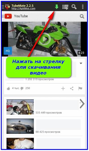 Скачать программу для скачивания видео с ютуб на телефон