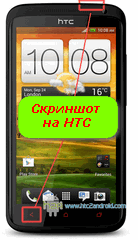 The screenshot on HTC