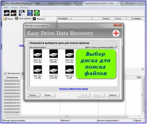 Бесплатная программа для восстановления удаленных файлов - это Easy Drive Data Recovery