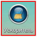 Icon accelerator