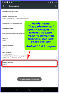 How to become a developer in Lollipop android 5.0