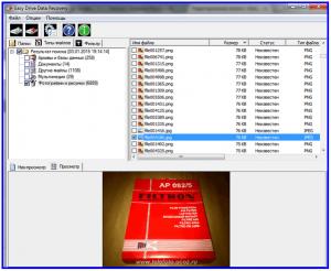 Выбор удаленных файлов