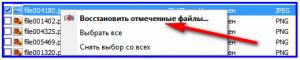 Easy_Drive_Data_Recovery_восстанавливает фото