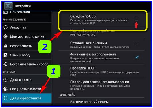 Приложение для отладки по usb андроид