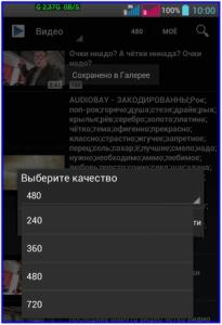 Доступное разрешение видеоклипов