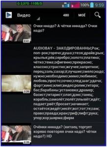Поиск видео в социальной сети вКонтакте