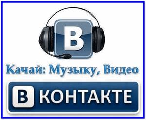 Скачиваем музыку Вконтакте бесплатно