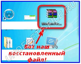 Восстановленный файл