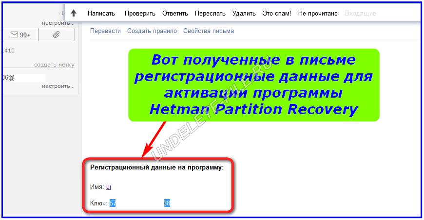 hetman fat recovery ключ на русском