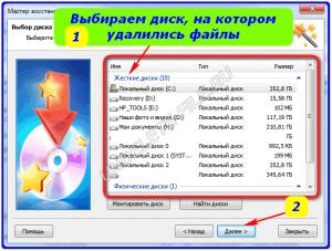 Указываем диск или карту памяти